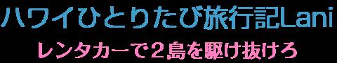 ハワイひとりたび旅行記LANI☆レンタカーで2島を駆け抜けろ!